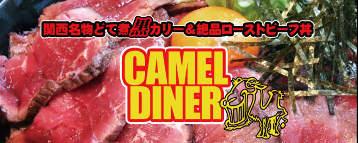 CAMEL DINER 米子店
