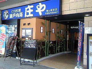 瀬戸内海庄や 福山駅前店
