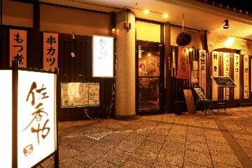 居酒屋 佐香や カラコロ広場店