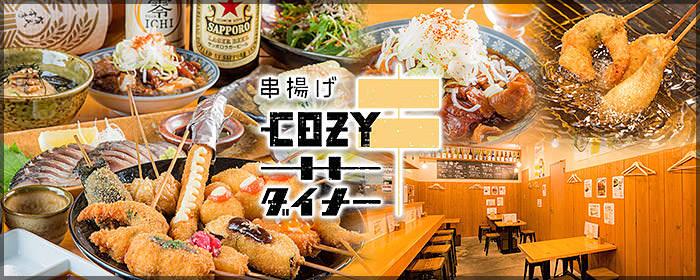 創作串揚げ COZYダイナー
