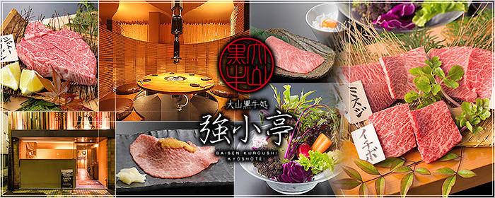 大山黒牛処 強小亭 image