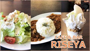 CAFE&BAR RISEYA(カフェ&バー リセヤ)
