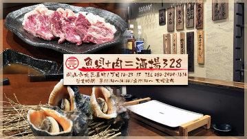 魚貝+肉=酒場328