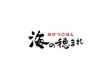 海の穂まれ 岡山店 image