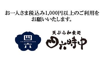 四六時中 米子駅前店 image