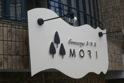 Concierge 居酒屋 MORI image