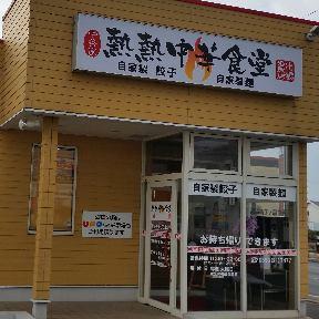 熱熱中華食堂 中谷家 image