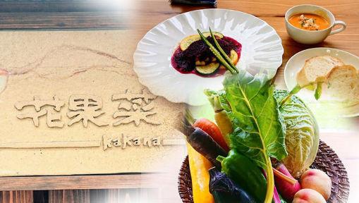 野菜が主役の古民家レストラン 花果菜 image
